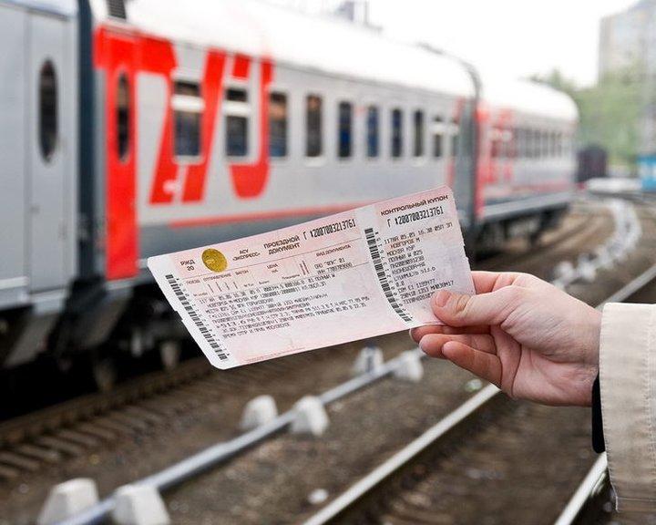Сколько процентов от стоимости билета на поезд теряется при возврате