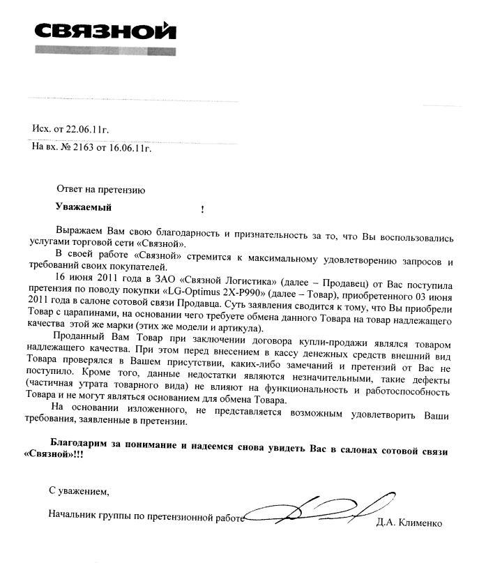 Подать заявление о мошенничестве в прокуратуру